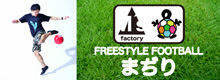 FREESTYLE FOOTBALL まぢり
